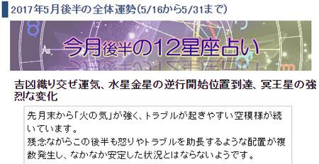 2017_0515_01.jpg